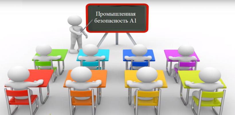 А.1 Основы промышленной безопасности. Тесты с ответами.